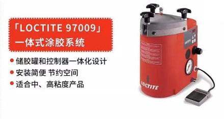 一体式涂胶系统LOCTITE97009