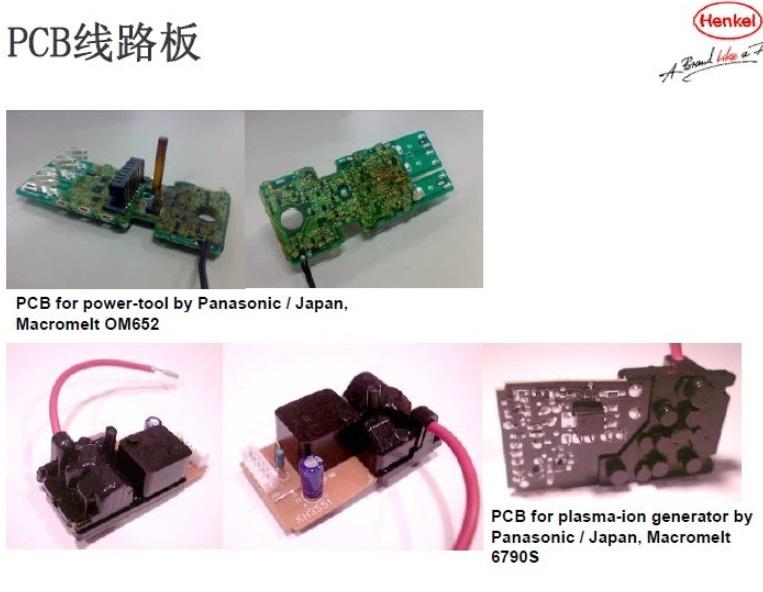 OM6790S汉高低压注塑材料