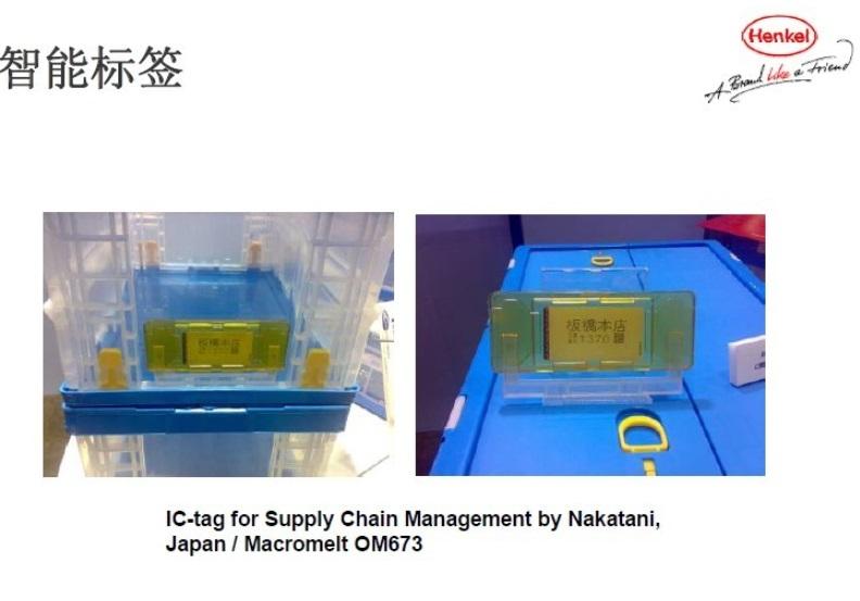 智能标签用低压注塑OM638