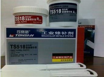可赛新TS518紧急修补剂