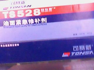可赛新TS528快补灵