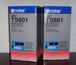 TS801橡胶修补剂|可赛新修补剂