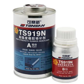 TS919耐磨修补剂|可赛新修补剂
