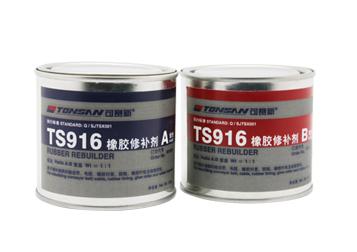 TS916橡胶修补剂|可赛新修补剂